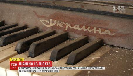 Унікальне піаніно з Пісків заграло у музеї з особливим акцентом