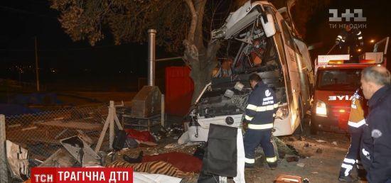Названа перша версія страшної ДТП у Туреччині, де загинули 11 людей
