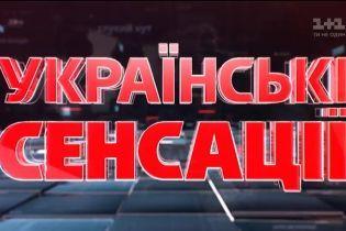 Українські сенсації. Гламурний спецназ-2. Битва самиць