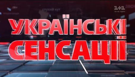 Украинские сенсации. Гламурный спецназ-2. Битва самок