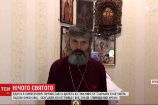 УПЦ КП звернулася до Європейського суду з прав людини через напад на кафедральний храм у Криму