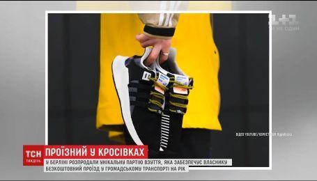 В Берлине выпустили уникальную пару кроссовок со встроенным проездным талоном
