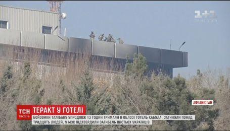 """Бойовики """"Талібану"""" напали на один із найвідоміших готелів Кабула. Загинули українці"""