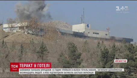 Теракт в Афганистане. По меньшей мере шесть украинцев погибли