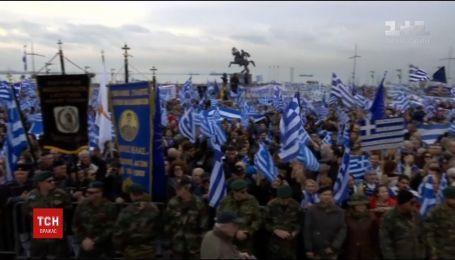 Сотні тисяч греків вимагають, аби держава Македонія змінила свою назву