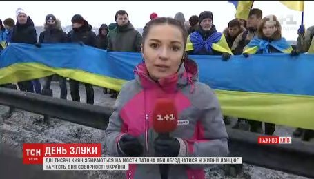 Украина отмечает День соборности традиционным соединением двух берегов Днепра