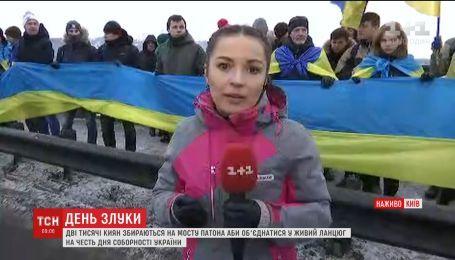 Україна відзначає День соборності традиційним єднанням двох берегів Дніпра