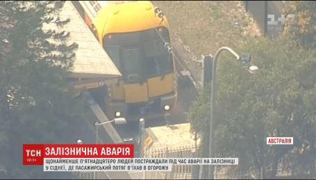 Аварія на залізниці в Австралії. Щонайменше 15 людей зазнали травм