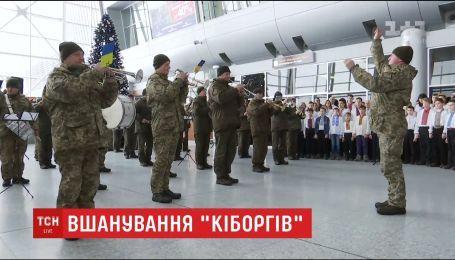 """Они выстояли - не выдержал бетон. """"Киборгов"""" почтили в аэропортах Украины"""