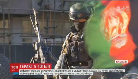 """Українці стали жертвами нападу бойовиків """"Талібану"""" в Афганістані"""