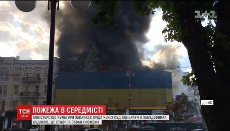 Пожежа в Києві. Міністерство культури закликає КМДА відібрати у забудовника будівлю