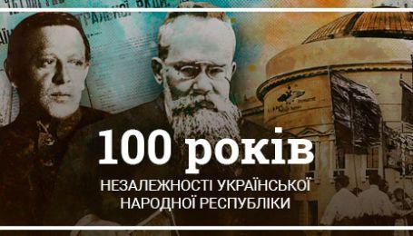 100 років незалежності УНР.  Як відбувалося становлення молодої держави