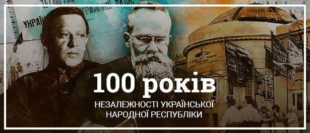100 років незалежності УНР