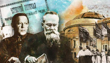 100 лет независимости УНР. Как происходило становление государства