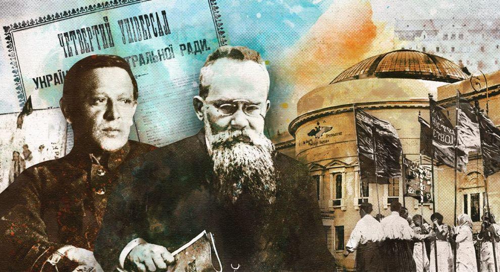 100 лет независимости УНР.