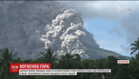 Більше 20 тисяч філіппінців полишили свої домівки через пробудження вулкану Майон