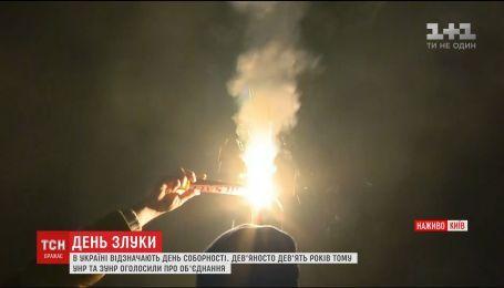 Живі ланцюги та палахкотючі факели: у Києві відзначають 99-ту річницю об'єднання УНР і ЗУНР