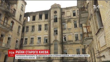 КМДА та нардепи гадають, як повернути аварійний будинок у центрі Києва у власність держави