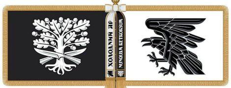 """93-я бригада ВСУ получит почетное наименование """"Холодный Яр"""", новые шевроны и боевое знамя"""