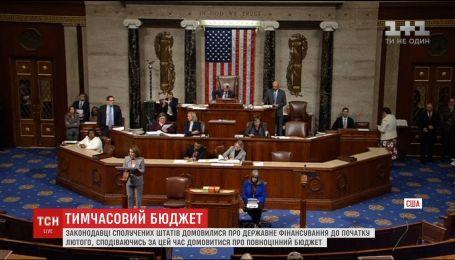Законодавці США домовились про державне фінансування