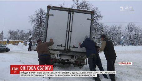В Черкасской области въезды в 15-тысячный городок заблокировали машины, которые застряли в сугробах