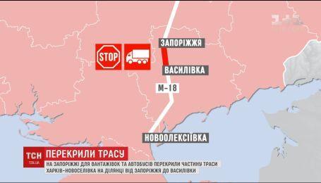 В Запорожье перекрыли часть трассы Харьков-Новоселовка из-за снегопада и гололеда