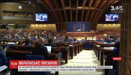 На заседание ПАСЕ обсудят защиту языков нацменьшинств и гуманитарные последствия войны в Украине