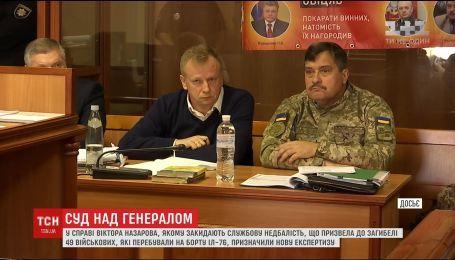У справі генерала Віктора Назарова призначили нову експертизу