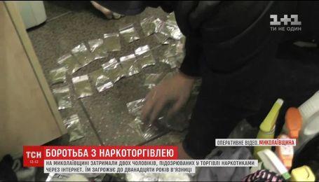 В Николаеве задержали группу злоумышленников, которые продавали наркотики по всей стране