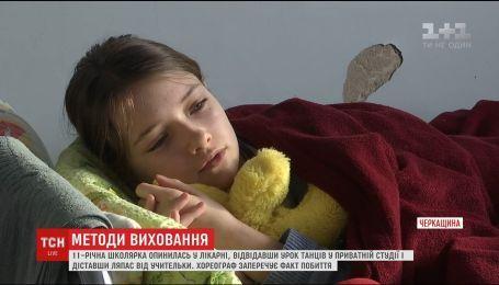 11-летняя девочка попала в больницу после урока танцев в частной студии