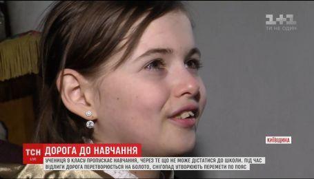 Учениця 9 класу на Київщині пропускає навчання, бо не може дістатися до школи