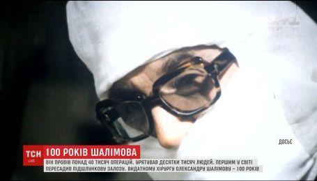 Медицинское сообщество отмечает 100-летие со дня рождения хирурга-гения Александра Шалимова