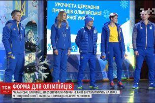 Украинские олимпийцы презентовали форму, в которой будут выступать на играх в Южной Корее