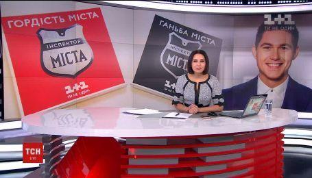 """В ефірі """"1+1"""" стартує програма """"Інспектор. Міста"""" з Володимиром Остапчуком"""