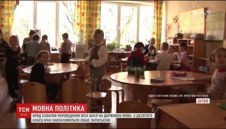 У школах Латвії скасували навчання російською мовою