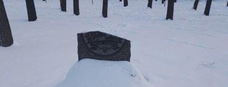 У Харкові познущалися над пам'ятним знаком отаману Івану Сірку