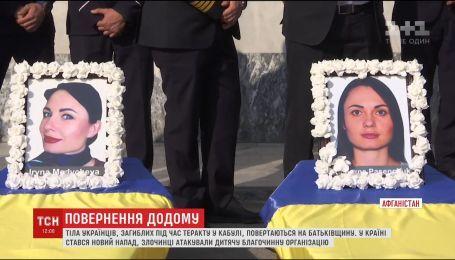 Тіла сімох українців, які загинули під час теракту у Кабулі, повертаються на батьківщину