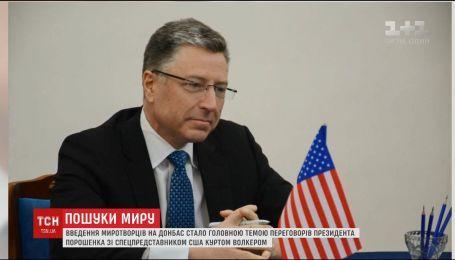 Порошенко зі спецпредставником США Куртом Волкером обговорили введення миротворців