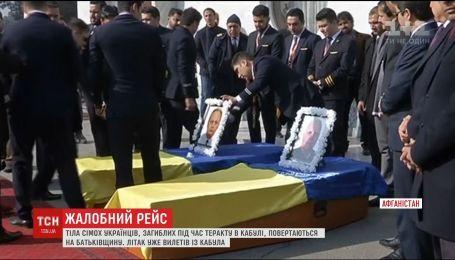 Літак із українцями, які загинули під час теракту у Кабулі, прибув до України