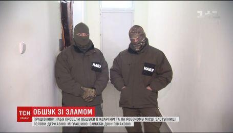 Діна Пімахова вважає помстою обшуки НАБУ у своїй квартирі та робочому кабінеті