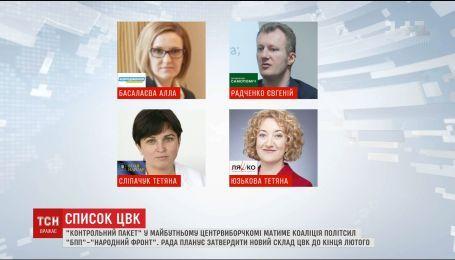 """Новий Центрвиборчком на дві третини складатиметься з представників БПП та """"Народного фронту"""""""