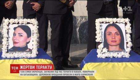 У морзі Борисполя провели закриту жалобну церемонію за загиблими у Кабулі українцями