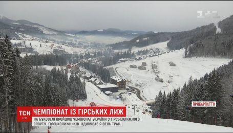 На Буковеле прошел чемпионат Украины по горнолыжному спорту