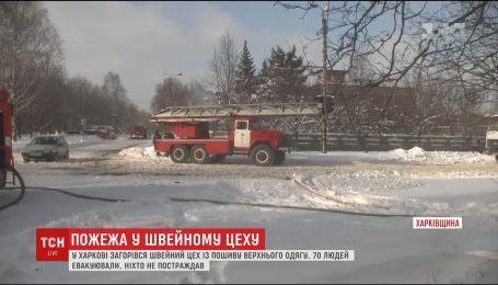 У Харкові рятувальники евакуювали 70 людей з пожежі