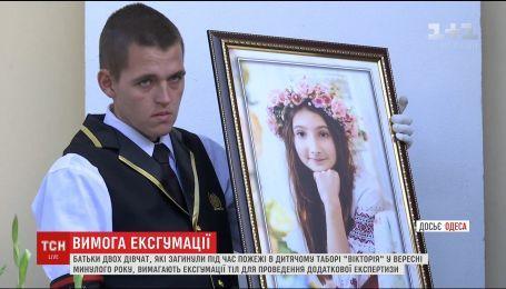 """Батьки дівчат, які загинули у дитячому таборі """"Вікторія"""", вимагають ексгумації тіл дівчат"""