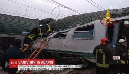 На півночі Італії зійшов з рейок пасажирський потяг, є загиблі