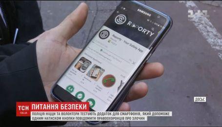 У Ніцці тестують додаток для смартфонів, що допоможе за секунди повідомити про злочин
