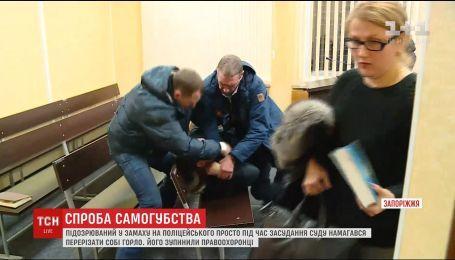 В Запорожье подозреваемый в покушении на копа попытался покончить жизнь самоубийством в зале суда