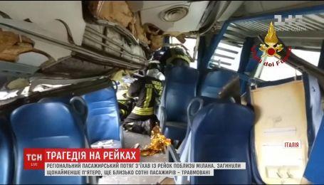 Пасажири потяга, який зійшов з рейок в Італії, розповіли про пережите