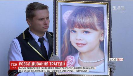 """Батькам загиблих дівчаток у таборі """"Вікторія"""" відмовили в ексгумації їхніх тіл"""